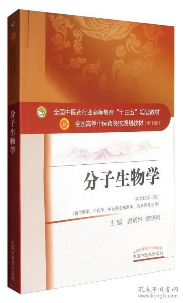 分子生物学(新世纪第3版 供中医类、中药学、中西医临床医学、药学等专业用)