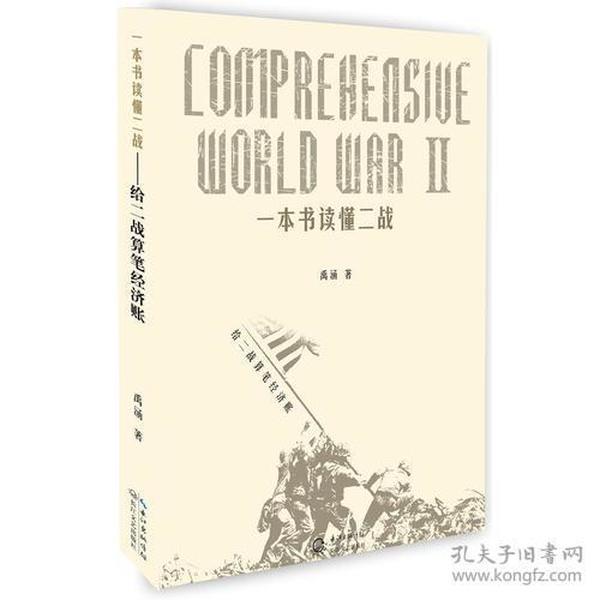 一本书读懂二战(上、下)