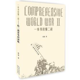 9787535466457-hs-一本书读懂二战--给二战算笔经济账(上下)