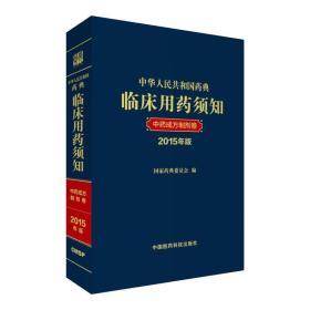 中华人民共和国药典临床用药须知 中药成方制剂卷(2015年版)
