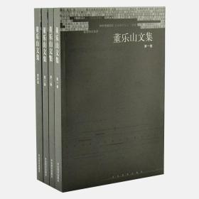 董樂山文集(1-4集)