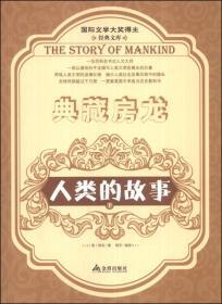 国际文学奖得主经典文库-人类故事 下