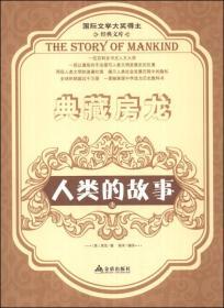 国际文学大奖得主经典文库·典藏房龙:人类的故事(上)