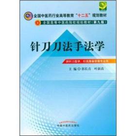 """针刀刀法手法学---全国中医药行业高等教育""""十二五""""规划教材(第九版)"""