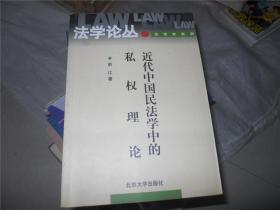 法学论丛 法律史系列:近代中国民法学中的私权理论