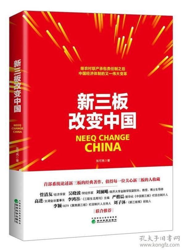 新三板改变中国