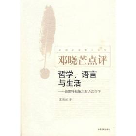 哲学语言与生活:论惟特根施坦的语言哲学,全新,未拆封G