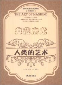 国际文学奖得主经典文库-人类的艺术 下