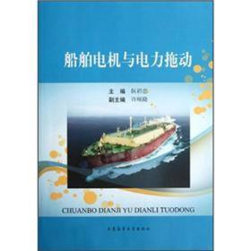 船舶电机与电力拖动阮礽忠大连海事大学出版社9787563226719