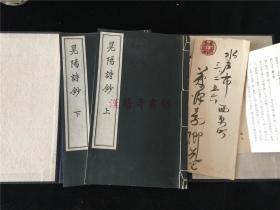 日本诗僧汉诗集《晃阳诗钞》1函2册全,书中夹有一封书札,信封贴昭和12年邮票,寄水户市,内容见书影。1936年精印。