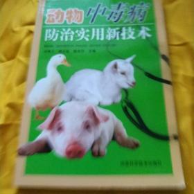 动物中毒病防治实用新技术