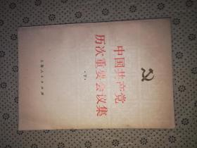 中国共产党历次重要会议集 下册
