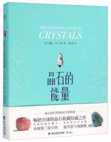 晶石的能量