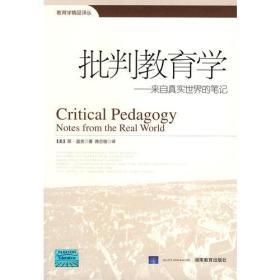 批判教育学-来自真实世界的笔记