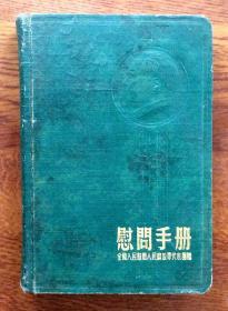 老日记本 慰问手册(漆布硬精装)