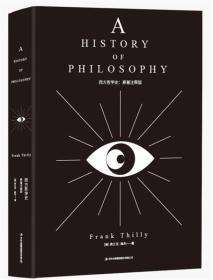 西方哲学史(英文版)