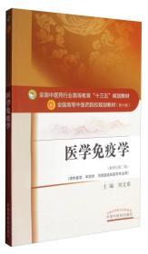 医学免疫学第二2版刘文泰中国中医药出版社9787513241953