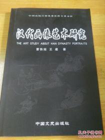汉代画像艺术研究
