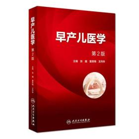 早产儿医学(第2版)