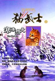 猫武士2-寒冰烈火