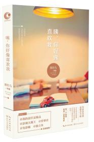 咦.你好像喜欢我捌匹马长江文艺出版社9787535485274