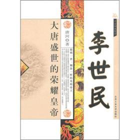 千古帝王传奇:李世民(大唐盛世的荣耀皇帝)