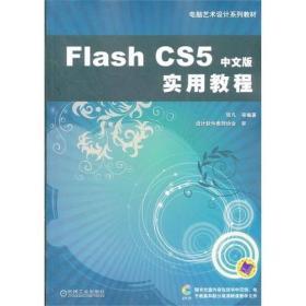 Flash CS5中文版实用教程