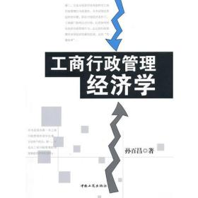 工商行政管理经济学