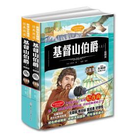 J新课标无障碍经典阅读-基督山伯爵【上下】