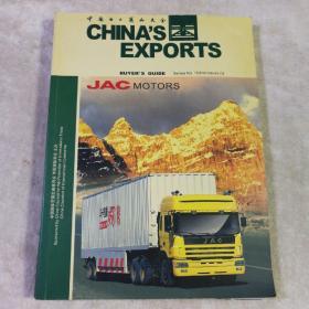 102届中国出口商品交易会中国出口商品大全