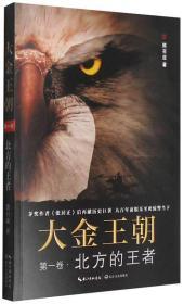 大金王朝(第一卷):北方的王者