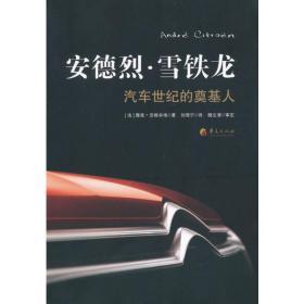 安德烈.雪铁龙:汽车世纪的奠基人