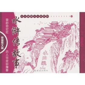水浒传故事:英雄聚义篇(全5册)——小小孩读小人书系列