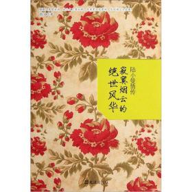 陆小曼情传:寂寞烟云的绝世风华