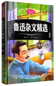 鲁迅杂文精选-插图版-新课标无障碍经典阅读