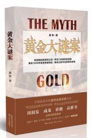 黄金大谜案:罗生门式的民国迷情探秘