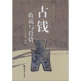正版xg-9787801785916-古钱收藏与投资 专著 吕凤涛编著 gu qian shou cang yu tou zi