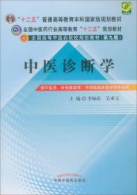 中医诊断学 第九版(天蓝色教材)