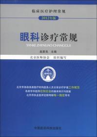 临床医疗护理常规:眼科诊疗常规(2012年版)