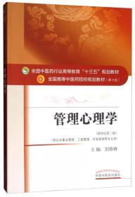 管理心理学(新世纪第2版 供公共事业管理、工商管理、市场营销等专业用)