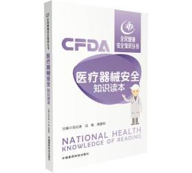 医疗器械安全知识读本