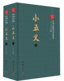 中国古典侠义小说丛书:小五义(套装上下册)