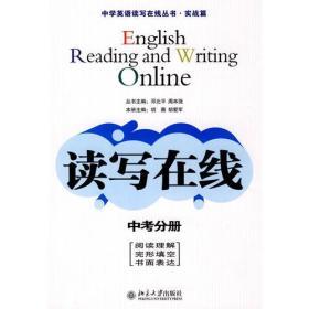中学英语读写在线丛书.实战篇(中考分册)