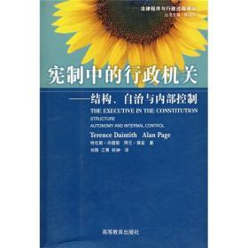 宪制中的行政机关:结构、自治与内部控制