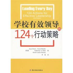 学校有效领导的124个行动策略