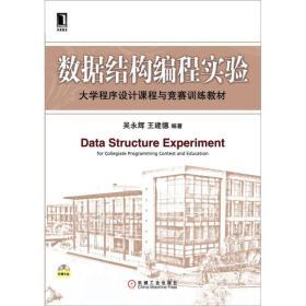 【二手包邮】数据结构编程实验 吴永辉 机械工业出版社