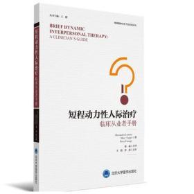 短程动力性人际治疗——临床从业者手册