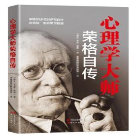 六库心理学大师荣格自传【瑞士】卡尔·荣格9787514349122现代 卡