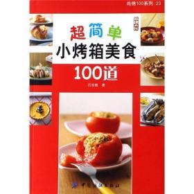 超简单小烤箱美食100道