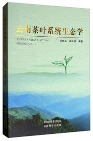 云南茶叶系统生态学